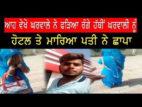 ਆਹ ਵੇਖੋ ! ਘਰਵਾਲੇ ਨੇ ਫੜਿਆ ਰੰਗੇ ਹੱਥੀਂ ਘਰਵਾਲੀ ਨੂੰ | AOne Punjabi Tv |