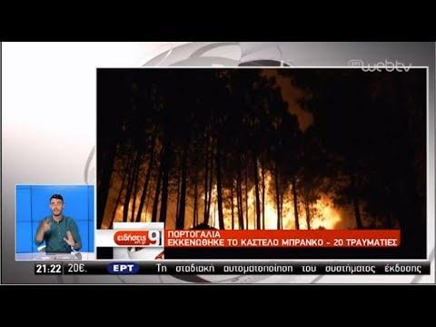 Μεγάλες πυρκαγιές μαίνονται στην κεντρική Πορτογαλία | 21/07/2019 | ΕΡΤ