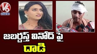 Jabardasth Vinod Attacked By House Owner | V6 News