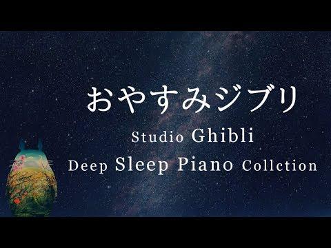 おやすみジブリ・ピアノメドレー【睡眠用BGM】Studio Ghibl …