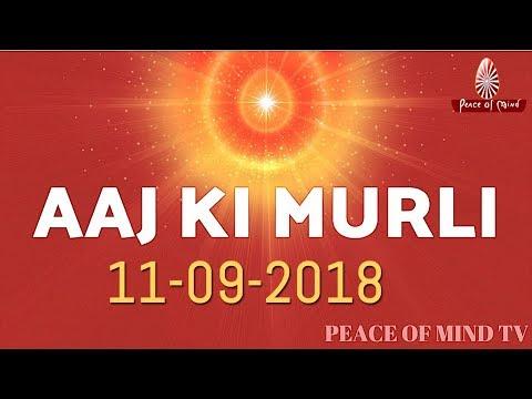 आज की मुरली 11-09-2018 | Ааj Кi Мurli | ВК Мurli | ТОDАУ'S МURLI In Нindi | ВRАНМА КUМАRIS | РМТV - DomaVideo.Ru