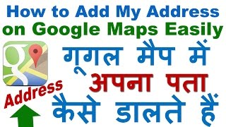 How to Add My Address/Place/Location/Store on Google Maps Easily (Step By Step) Part 1 गूगल मैप में अपना पता कैसे डालते हैं ? how do...