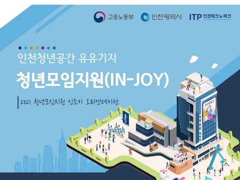 2021 청년모임지원 인조이(IN-JOY) 오리엔테이션