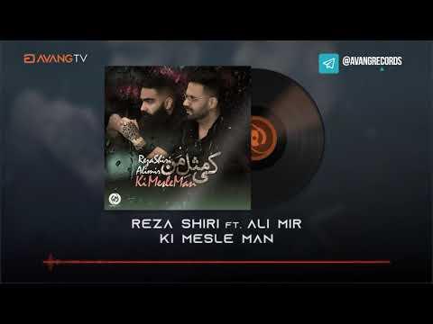 Reza Shiri ft. Ali Mir - Ki Mesle Man OFFICIAL AUDIO | رضا شیری و علی میر- کی مثل من