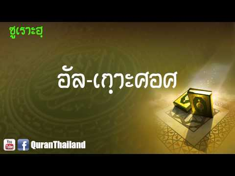 028 ซูเราะฮฺ อัล เกฺาะศอศ : Al Qasas
