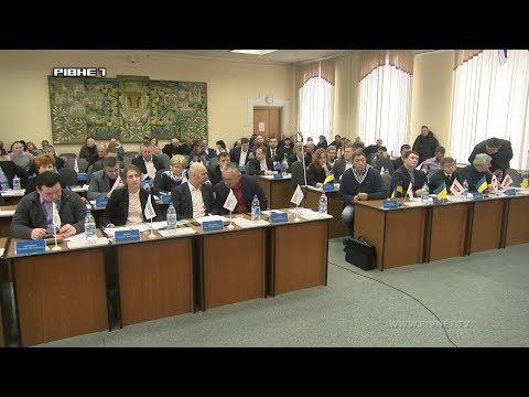 Рівнерада затвердила бюджет Рівного на 2018 рік [ФОТО]