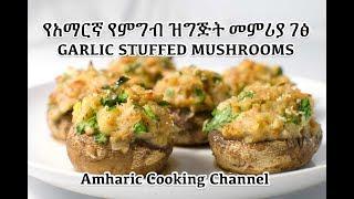 Stuffed Garlic Mushrooms - Amharic - የአማርኛ የምግብ ዝግጅት መምሪያ ገፅ