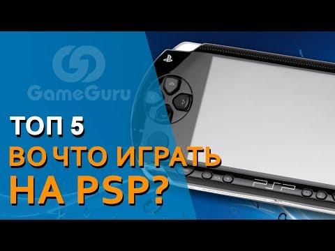 😵 Лучшие игры для PSP | Во что поиграть в дороге или на учебе? #ТОП5