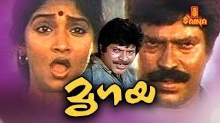 Video 'Mrugaya' |  Full Malayalam Movie | Mammootty, Sunitha MP3, 3GP, MP4, WEBM, AVI, FLV Agustus 2018