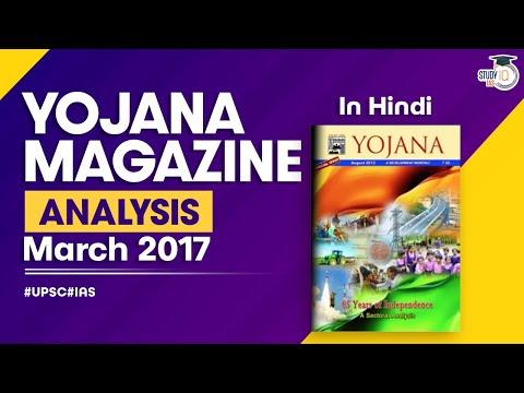 Yojana योजना magazine March 2017- UPSC / IAS / PSC aspirants के लिए analysis