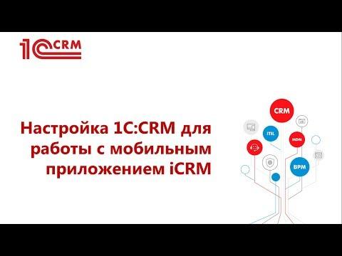 8.6 Настройка «1C:CRM, редакция 3.0», начиная с релиза 3.0.9 и выше, а также «1С:Управление торговлей и взаимоотношениями с клиентами (CRM)» начиная с релиза 3.0.7.2 для работы с мобильным приложением iCRM