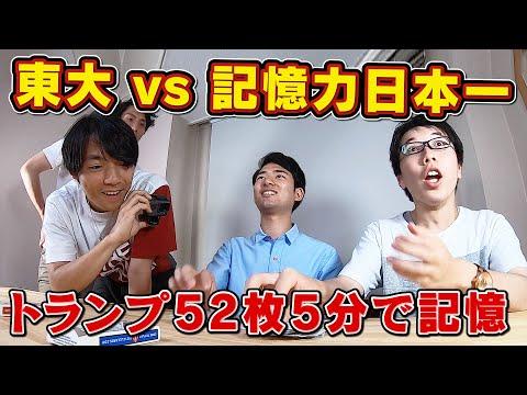 東大生vs記憶力日本チャンプ!勝つのはどっち?