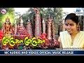 முருகா முருகா முருகா | Muruga Muruga Muruga | Hindu Devotional Songs Tamil | Vaikkom Vijayalakshmi