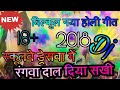 New Holi Song 2018 | School we Dress Wa Me Rangawa Dal diya Sakhi | Dj Remix By Nihal |