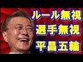 文在寅大統領のご都合主義に泣く「韓国」女子アイスホッケー,どうせメダルとれないんだから北選手合同チームでいいだろ