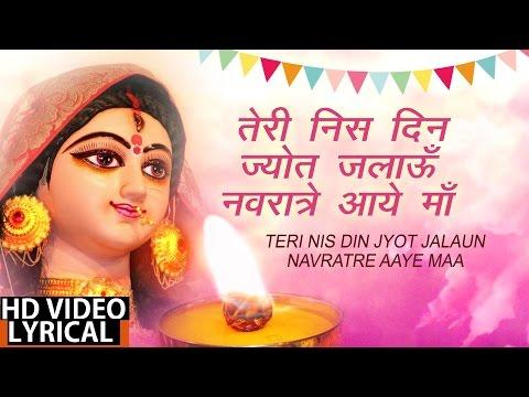 NAVRATRI SPECIAL I HD LYRICAL VIDEO I Teri Nis Din Jyot Jalaun Navratre Aaye Maa I KAVITA PAUDWAL