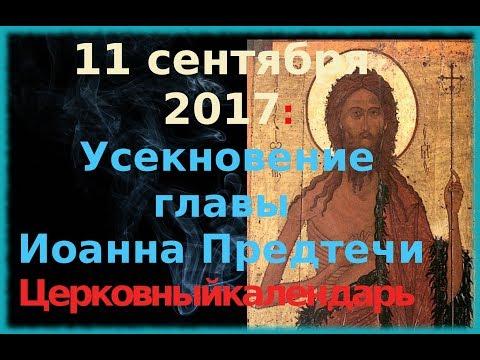 Церковный календарь. 11 сентября. Усекновение главы Иоанна Предтеча