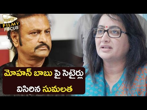 Actress Sumaltha Coments On MohanBabu