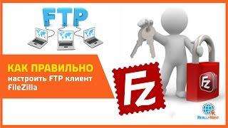 Подробная инструкция по настройке FTP клиента FileZilla. Всё от начала заказа хостинга до хитростей в настройке FTP клиента.. 0:05 Получение письма активации хостинга с данными от хостинга.0:51 Первая настройка FileZilla1:48 Куда закачивать файлы2:16 Использование не стандартных настроек.3:11 Режим передачи файлов, решение проблем с соединением и передачей файлов.3:55 Отключение режима шифрования, решение проблем с соединением и зависанием при скачке каталога.4:41 Пробуем закачать файлы на серверКак настроить FTP доступ http://host-support.ru/knowledgebase.php?article=25Что делать если FTP застревает на скачке каталога http://host-support.ru/knowledgebase.php?article=26-----------------------------------------------------Доступные цены на домены RU и РФ за 99 руб. http://pwhost.ru/domens.html?from=youtube#tariffБесплатный хостинг при заказе домена http://pwhost.ru/hosting.html?from=youtube#tariffПриглашаем вас в нашу группу ВКонтакте https://vk.com/reallyhostИ в наш блог http://reallyhost.ru/-----------------------------------------------------Скачать ftp клиент FileZilla  http://filezilla.ru/