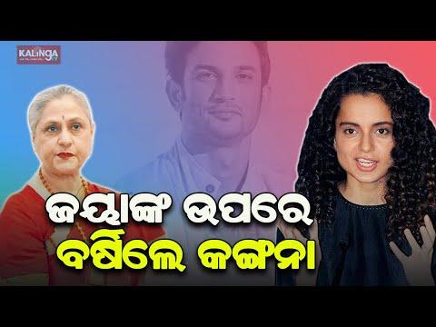 Will Your Stance Remain Same If Shweta Targeted: Kangana Asks Jaya Bachchan || KalingaTV