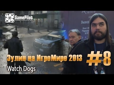 Зулин на игромире 2013. Эпизод 8 - Watch Dogs.