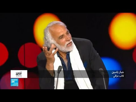 العرب اليوم - شاهد:العراقي جبار ياسين يؤكّد أن جمهورية الأدب هي جمهورية المثالية