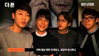 Korean Movie 더 폰 The Phone, 2015 추천 영상 Recommendation Video