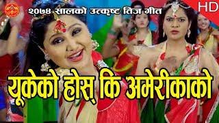 Nisha Sunar Teej Collection 2074 || Full Videos || Feat. Deepashree Niraula & Sushma Karki