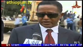 Ethiopian News In Amharic - Thursday, May 2, 2013