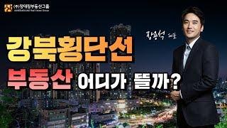 [부동산투자/부동산상담] 강북횡단선, 부동산 어디가 뜰까?