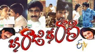 Oka Raju Oka Rani (2003) Full Length Movie Online...Ravi Teja&Namitha