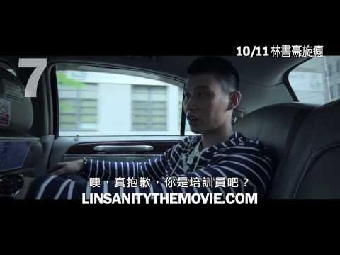 【林書豪旋瘋】中文前導版預告官方版