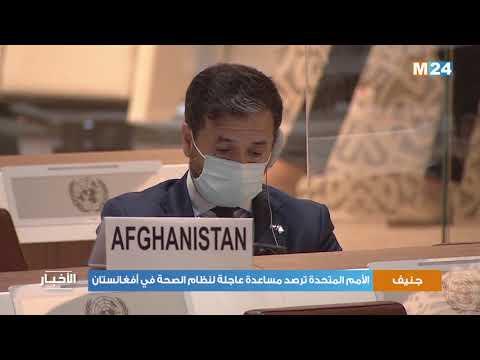 الأمم المتحدة ترصد مساعدة عاجلة لنظام الصحة في أفغانستان