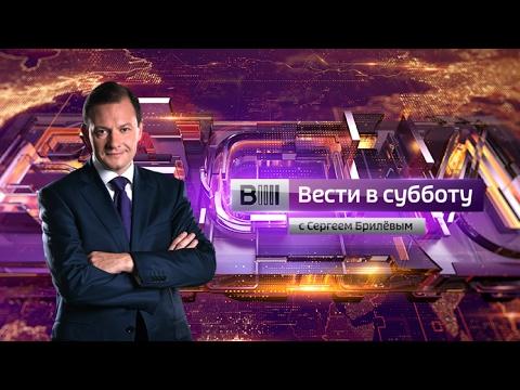 Вести в субботу с Сергеем Брилевым(HD) от 21.01.17 (видео)