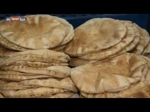العرب اليوم - شاهد: الأردن تشهد ارتفاعًا جديدًا في أسعار الخبز