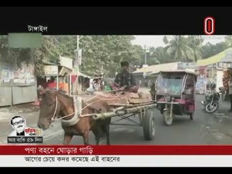 Prominence of using Horse Carriages to carry goods declining (17-01-20) Courtesy: Independent TV