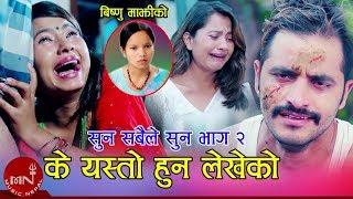 Ke Yesto Huna Lekheko - Bishnu Majhi & Mohan Khadka