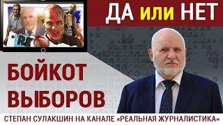 Бойкот выборов: да или нет? Степан Сулакшин на канале Реальная журналистика