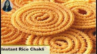 Instant  Rice  Chakali ll चावल की चकली