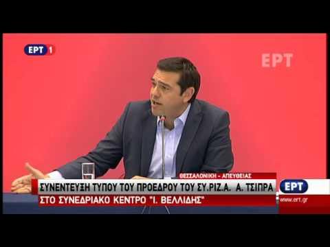 Συνέντευξη Τύπου του Αλέξη Τσίπρα στην 80η ΔΕΘ (β' μέρος)
