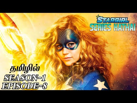 STARGIRL | SEASON 1 | EPISODE 8 | FULL STORY EXPLAINED IN TAMIL | DARK DEVIL