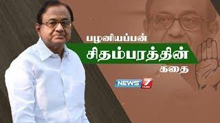 Video பழனியப்பன் சிதம்பரத்தின் கதை | P. Chidambaram's Story | Congress MP3, 3GP, MP4, WEBM, AVI, FLV Februari 2019