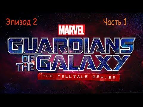 Игра Стражи Галактики ☼ Эпизод 2 ☼ Часть 1