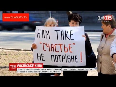 """ТРК """"Україна"""" маскує російські серіали під українські та випускає в ефір"""