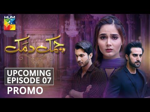 Chamak Damak | Upcoming Episode 7 | Promo | HUM TV | Drama