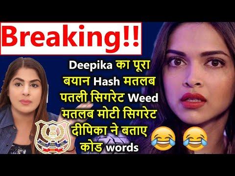 Breaking Deepika ka Pura Bayan,  Ek Ek Shabd Sune yaha par!!  EXCLUSIVE