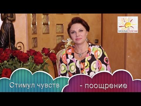 Наталья Толстая - Стимул чувств - поощрение
