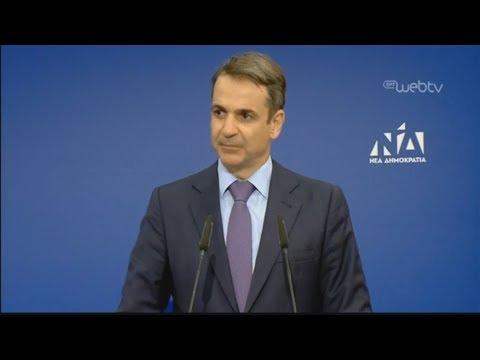 Κυρ. Μητσοτάκης: Έκκληση για κοινό δημοκρατικό μέτωπο απέναντι στην κυβέρνηση