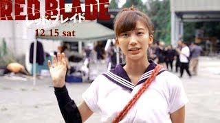 主演・小倉優香「アクションは楽しいです!!」と手応え/映画『レッド・ブレイド』インタビュー
