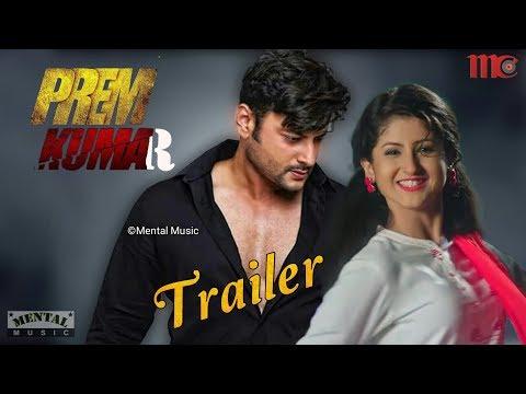 Video Prem Kumar    Official Trailer    Odia Movie 2018    Anubhab, Shivani    Tarang Cine Production download in MP3, 3GP, MP4, WEBM, AVI, FLV January 2017